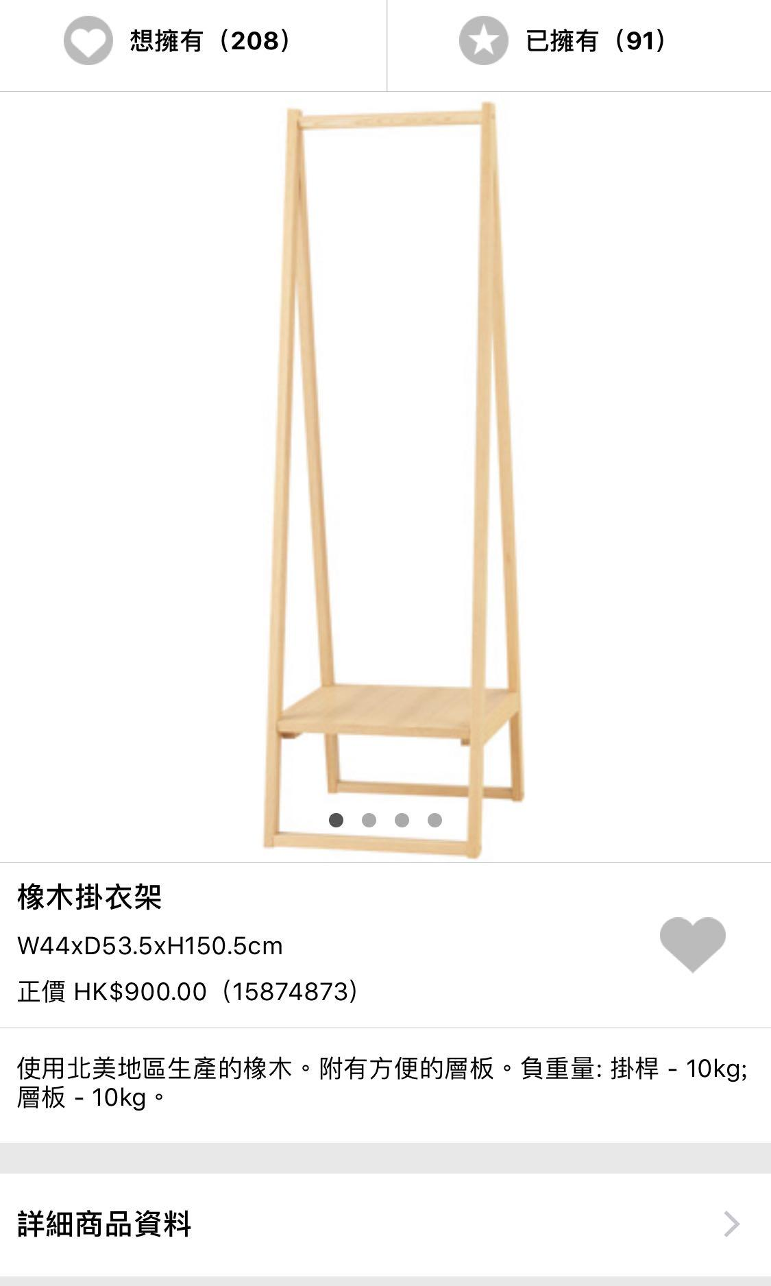 無印良品橡木掛衣架Muji Ikea franc franc