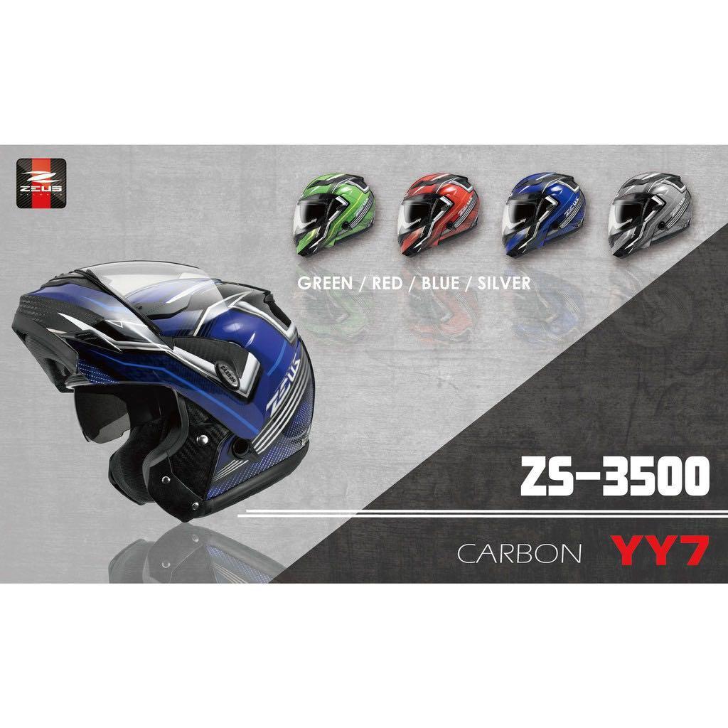ZEUS ZS-3500 Carbon 可揭式頭盔
