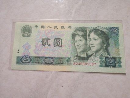 人民幣第四版兩元