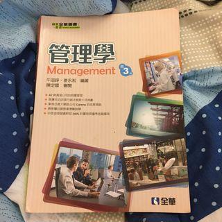 全華 管理學 第三版