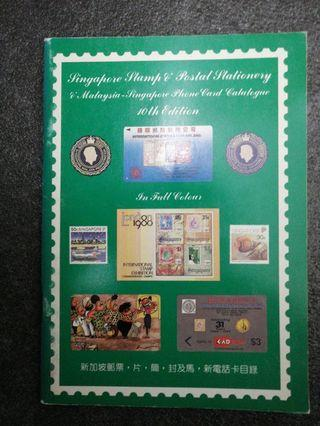 1991 stamp catologue. 10th edition