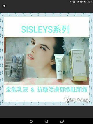 sisley 全能乳液1.5ml 試用包