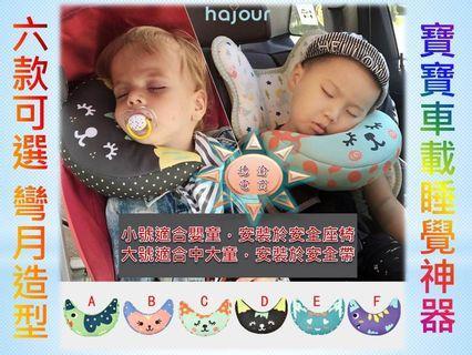 [德渝現貨 新品上市]兒童安全帶護肩套 汽車頸椎枕睡枕靠枕 寶寶車載睡覺神器 護頸枕