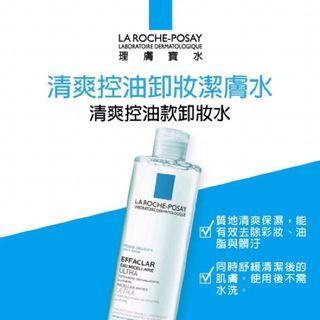 |全新現貨出清|正品 理膚寶水 清爽控油卸妝潔膚水 100ml 控油卸妝水