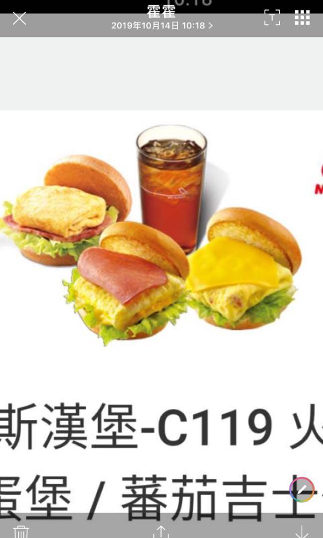 摩斯漢堡 早餐即享券 🍔11/30