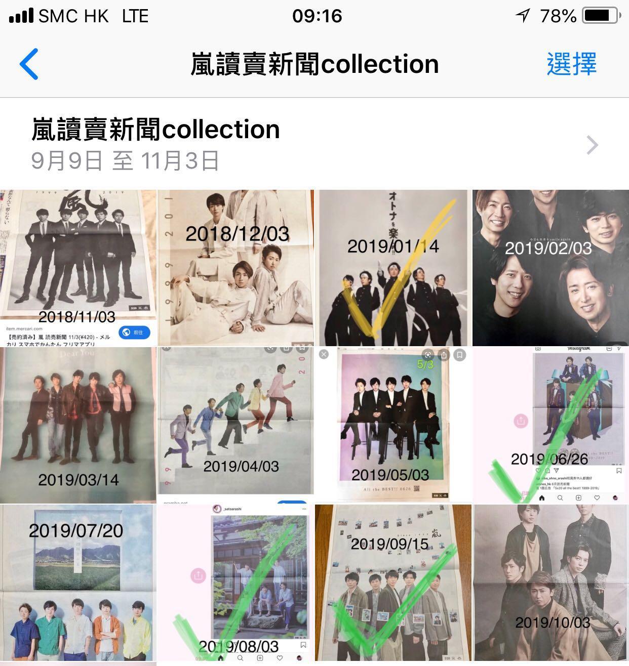 (交換)日本讀賣新聞 嵐 Arashi 全版廣告