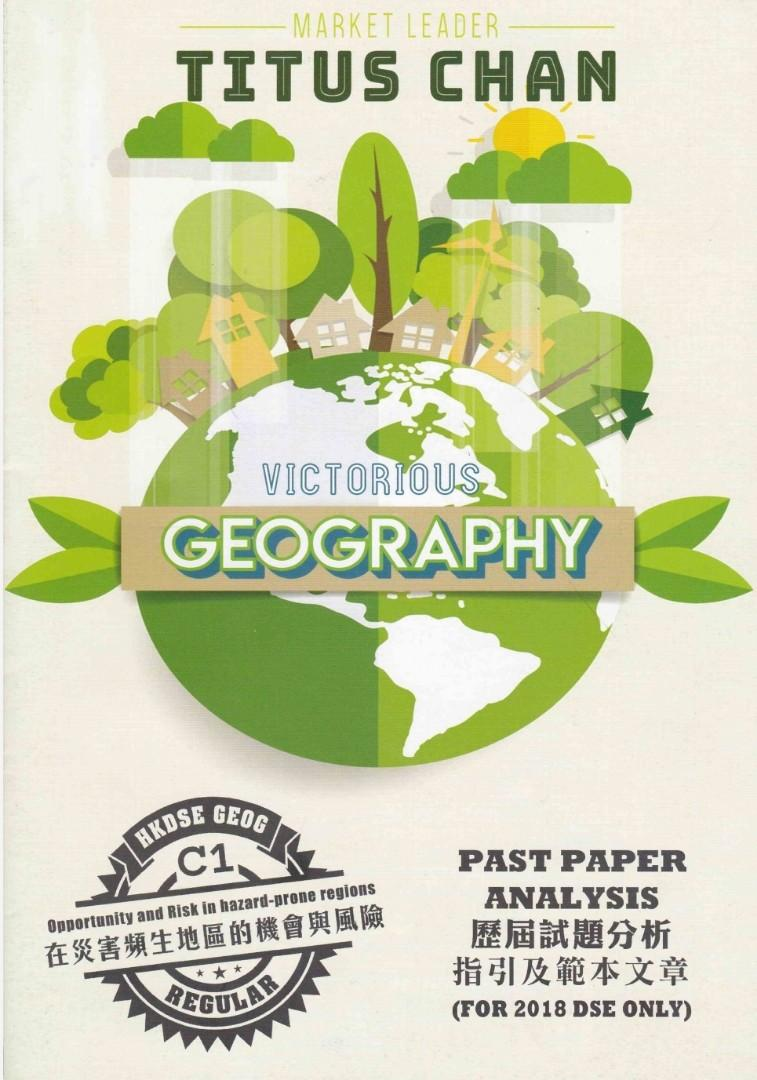 DSE Geography Titus Chan 全套筆記+PP