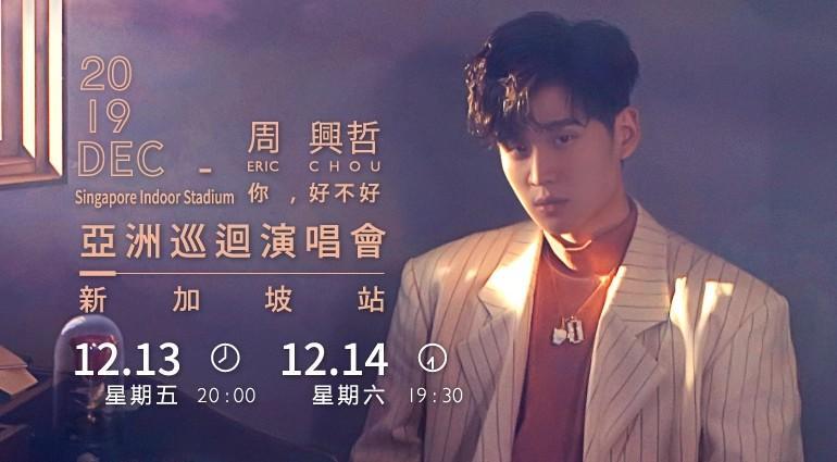 Eric Chou 2019 CAT3 Concert Ticket