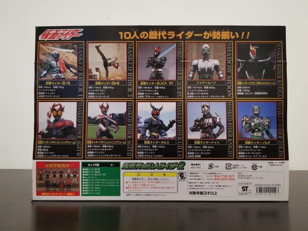 Kamen Rider Sofubi Set