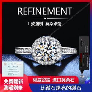 正品D色進口莫桑石1一2克拉鑽戒t家結婚戒指女訂18k白金指環(50分)