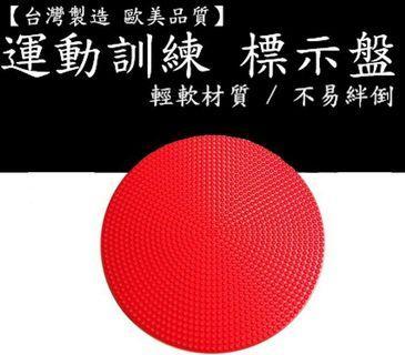 【台灣製】三角錐 飛碟盤 圓盤 路障 角標 【運動訓練】