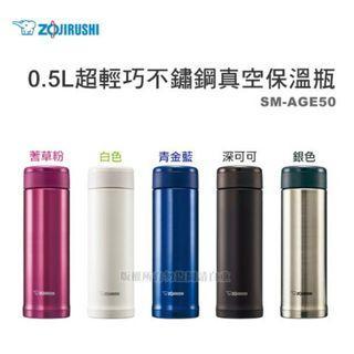 ZOJIRUSHI 象印-0.5L SLiT不鏽鋼真空保溫杯