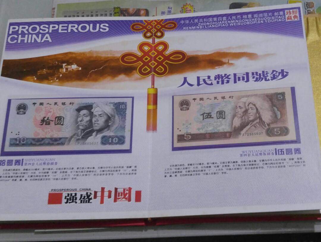 第四套人民幣(强盛中國)