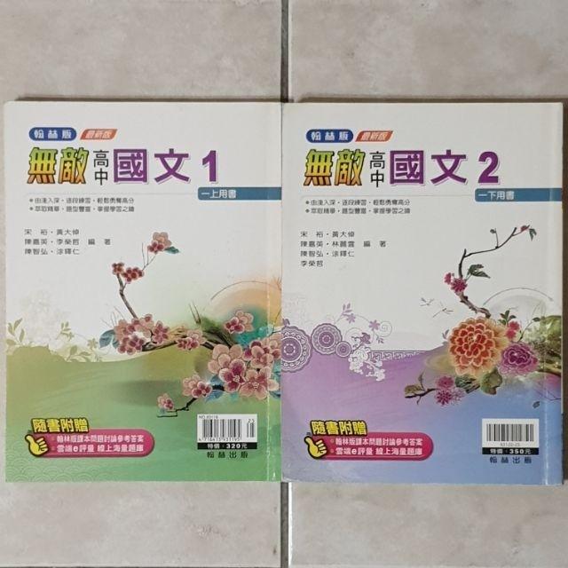 二手書拍賣 便宜出清 翰林版 無敵 高中 國文