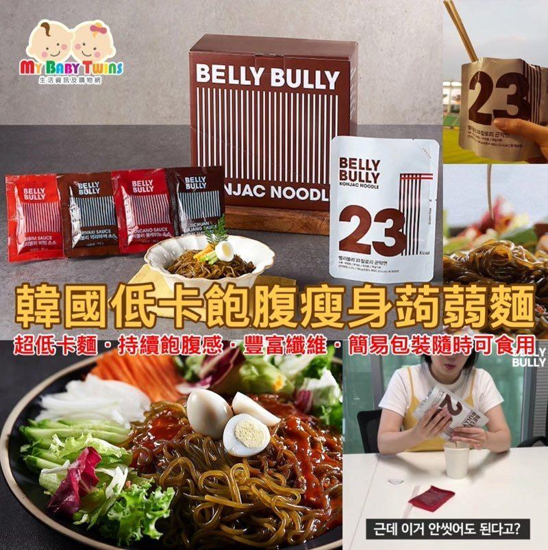 🇰🇷 韓國直送【BELLY BULLY 低卡飽腹瘦身蒟蒻麵】💥1盒5包💥 減肥恩物