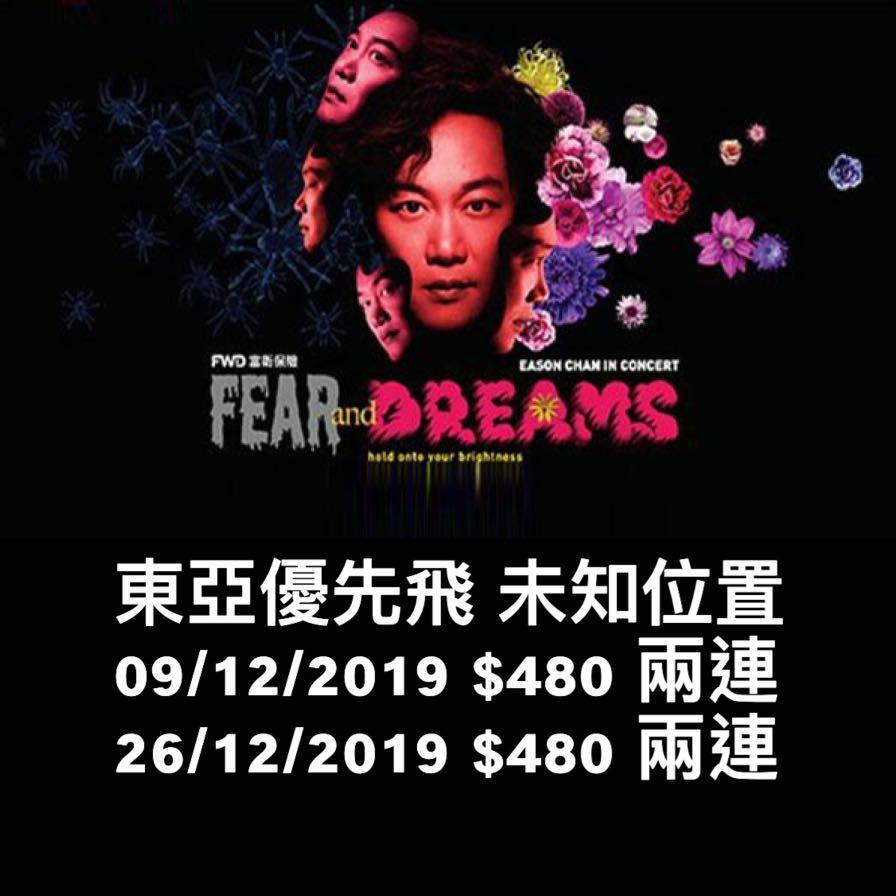 陳奕迅(Eason) HKD 480《Fear And Dreams香港演唱會》2019 門票