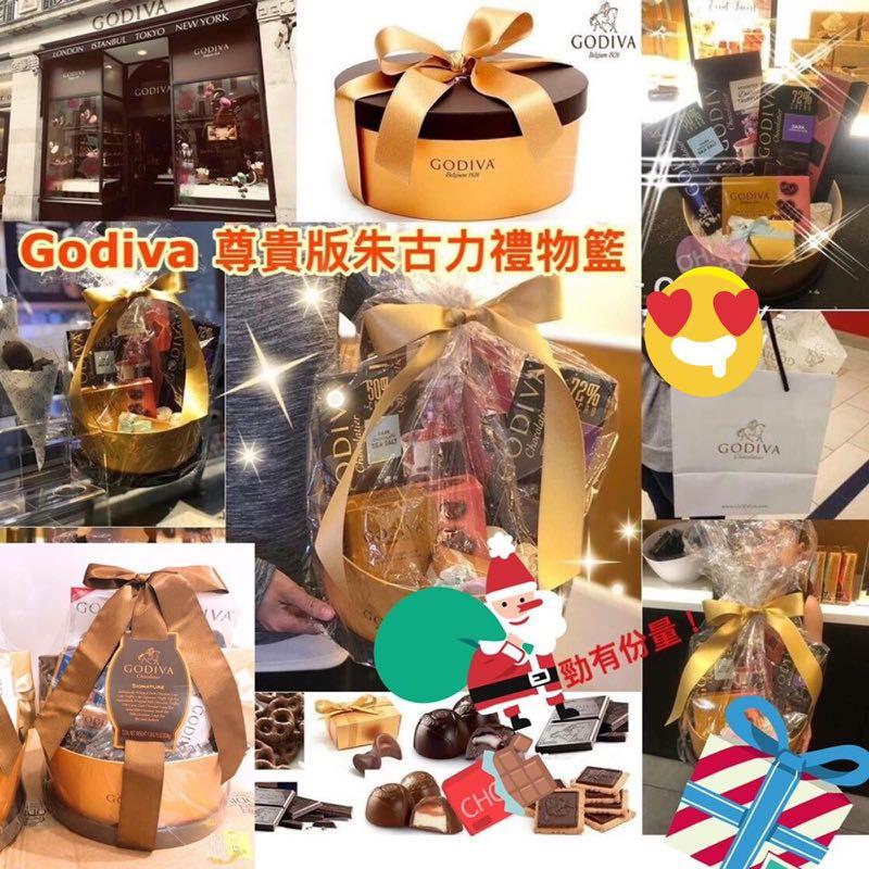 美國🇺🇸直送Godiva Chocolate Basket 禮品籃
