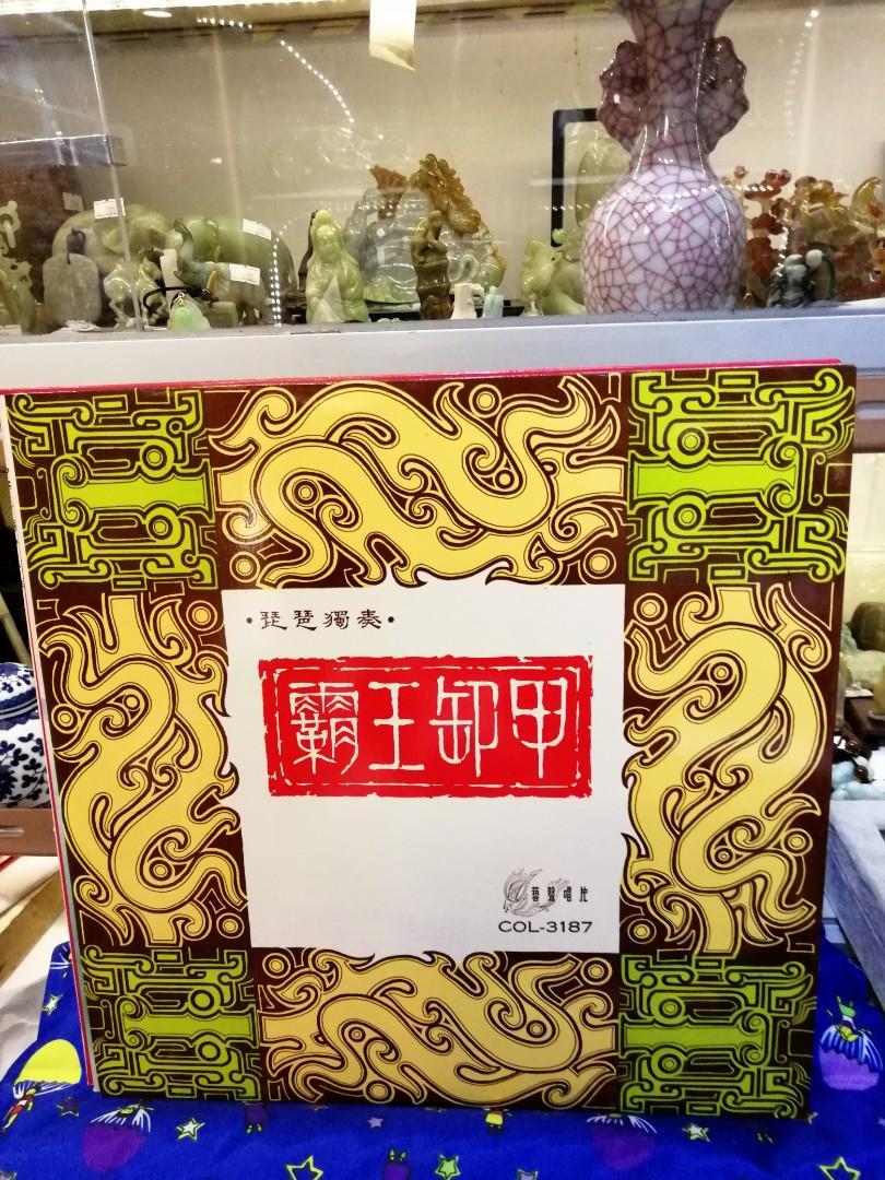 LP:琵琶獨奏-霸王卸甲