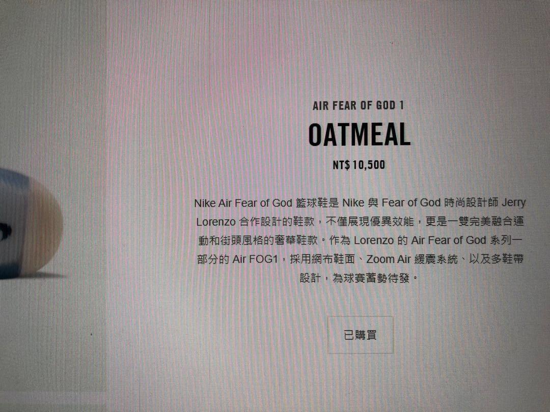 Nike X Fear of God 1 OATMEAL 官網中籤