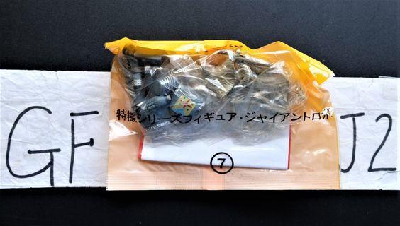 全新 正版 Furuta 特攝 系列 橫山光輝 鐵甲人 機械巨神 食玩 7 全8+1種