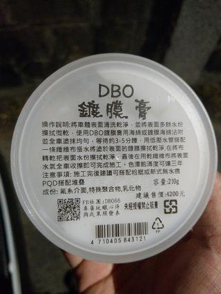 價可議 DBO 鍍膜膏 汽車蠟 機車蠟 色澤飽滿可達3年