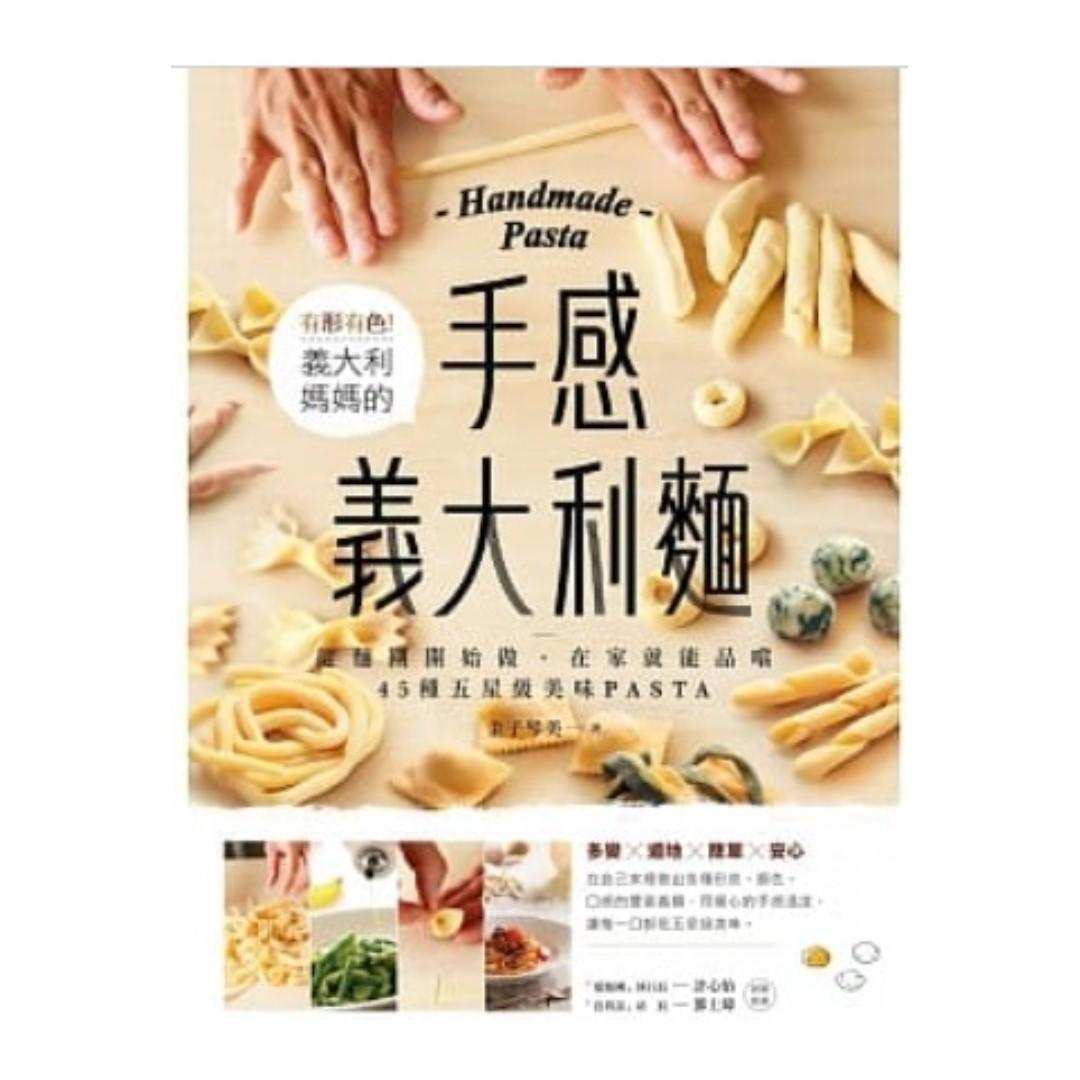 <飲食>(省$24)<20170217 出版 8折訂購台版新書>有形有色!義大利媽媽的手感義大利麵:從麵團開始做,在家就能品嚐45種五星級美味PASTA , 原價 $120, 特價 $96