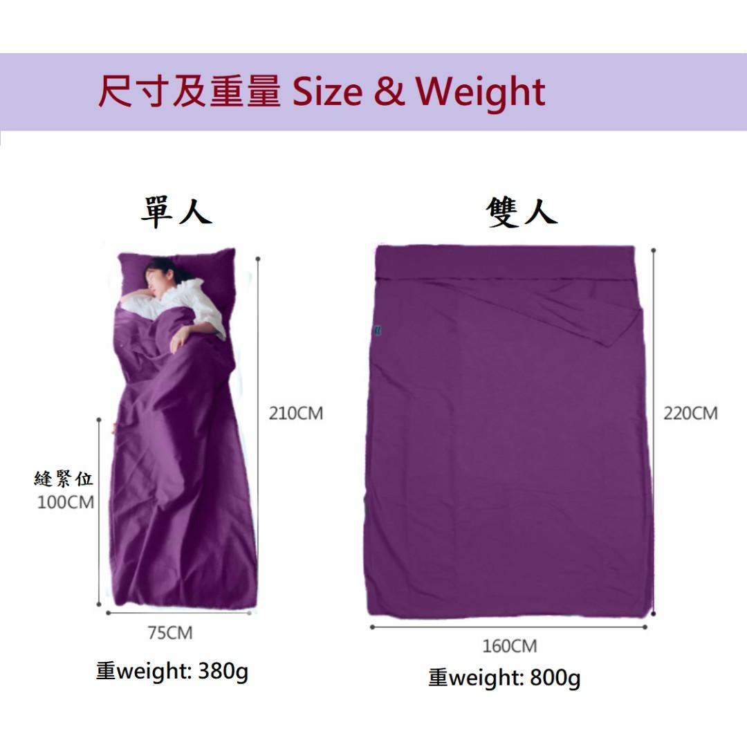 旅行用床舖袋 Travel Bed Sheet Bag