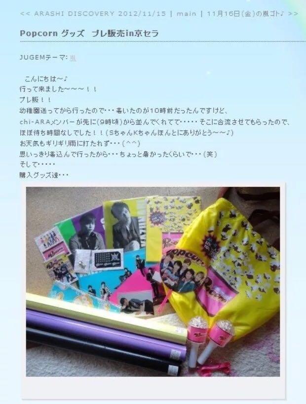 ARASHI 嵐 popcorn 2012 演唱會週邊 斜咩袋 cross body bag