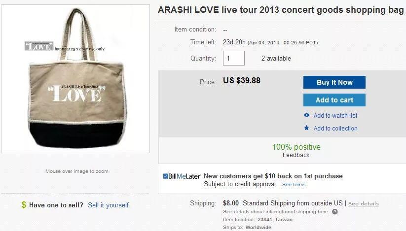 ARASHI fleece tote bag 嵐 live tour 2013 週邊