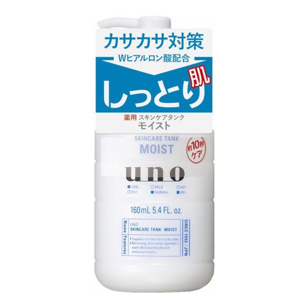 UNO 男士乳液  160ml