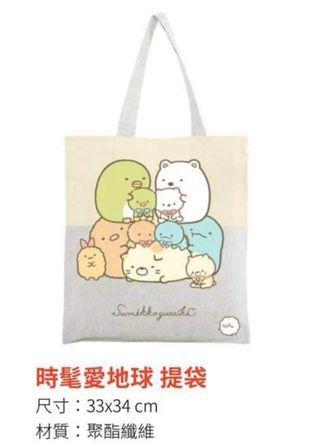 角落生物 提袋 購物袋 新光三越來店禮 時髦愛地球提袋