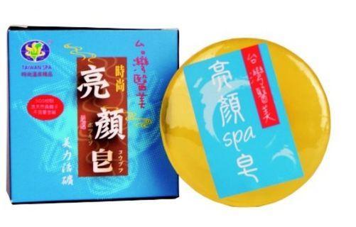 台灣醫美-時尚亮顏溫泉皂100g