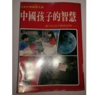 7,8新 中國孩子的智慧(下)