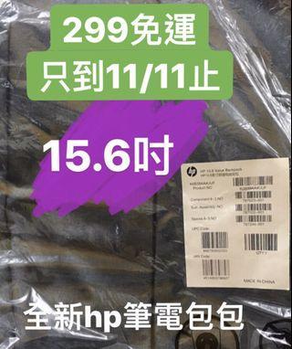 ($299 免運,到11/11止)hp筆電包包15.6吋