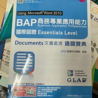 BAP商務專業應用能力