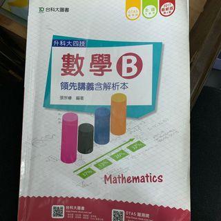 統測數學參考書