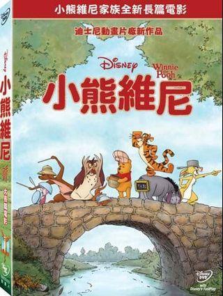 小熊維尼電影版 DVD