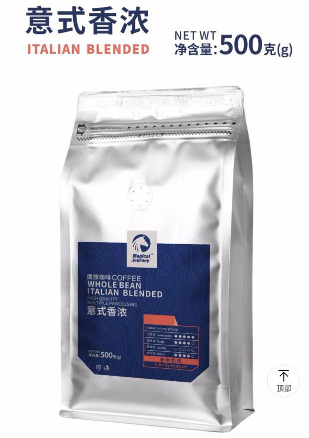 500g High Quality Italian Blended Whole Bean Roasted Coffee Beans