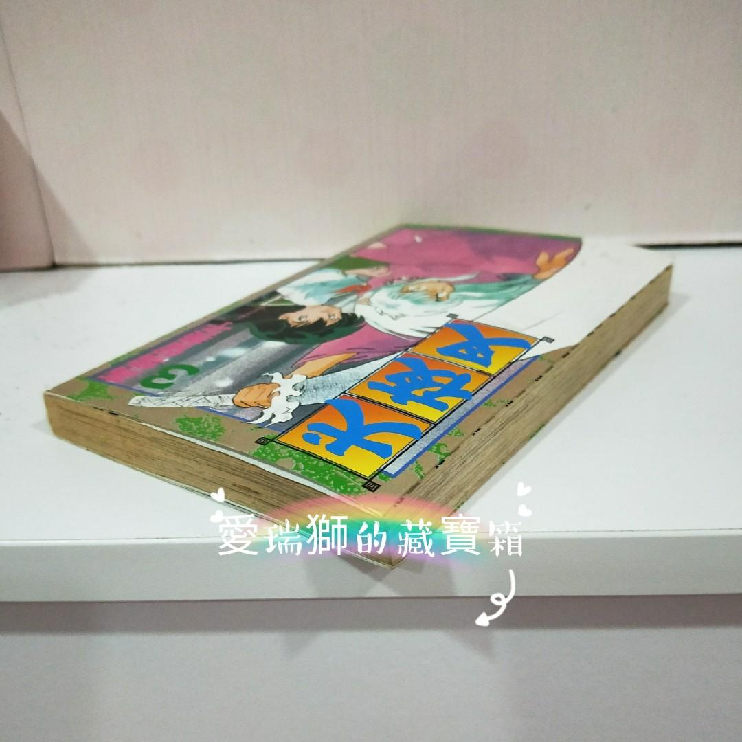 二手書/漫畫/少女漫畫/犬夜叉/第三集/高橋留美子著/補書/愛瑞獅的藏寶箱
