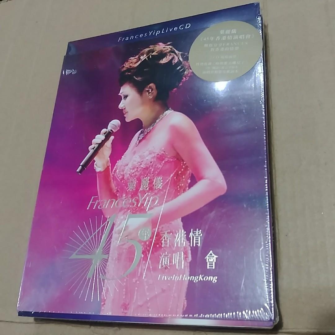 叶麗儀 45年香港情演唱會 2CD 全新未拆