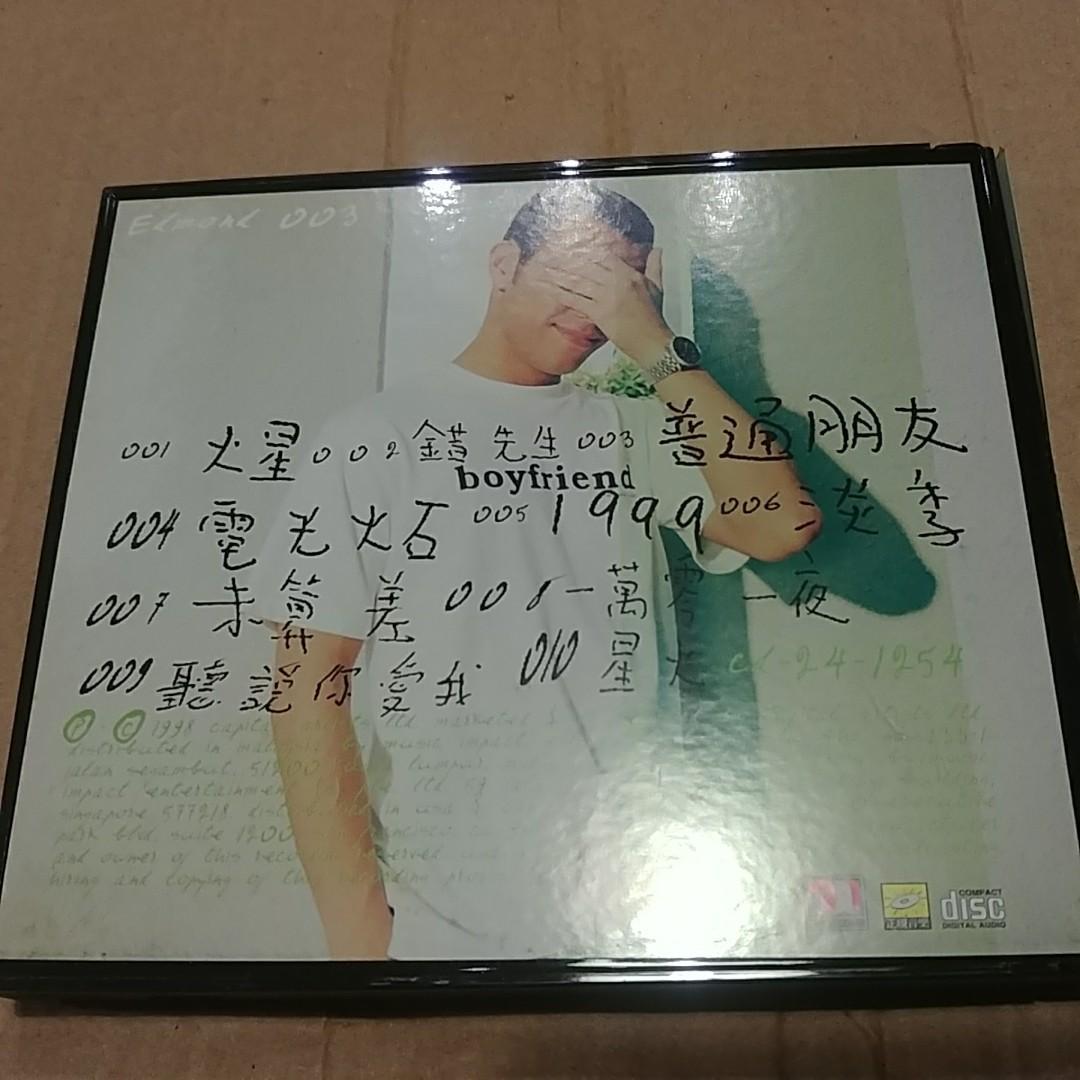 梁漢文 星火 首版 CD 95新 附側紙  十六