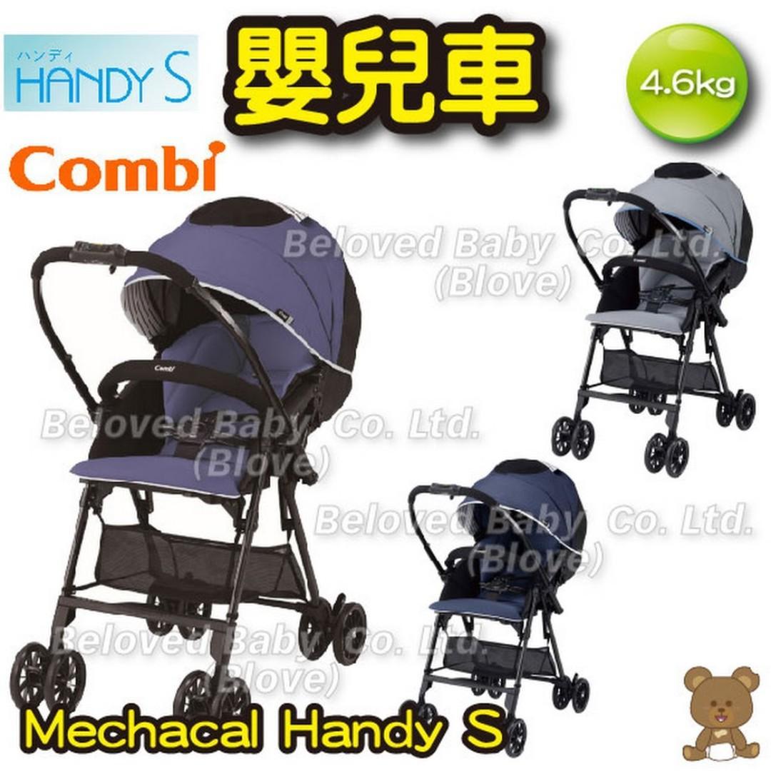Blove 日本 Combi 嬰兒手推車 BB車 Stroller 單手 平躺 53cm高座位雙向 Mechacal Handy S 嬰兒車#CBMHS