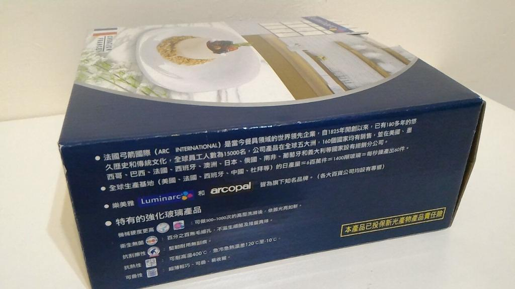 全新,京華城2019週年慶滿額禮【Luminarc法國樂美雅餐具組】(卡潤系列白色強化餐盤2入+白色中式碗2入)
