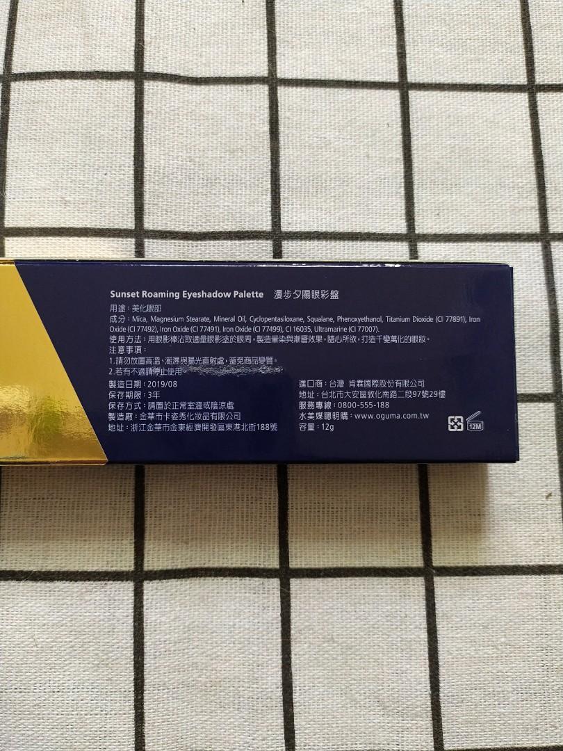 郵寄免運✨(全新)OGUMA漫步夕陽眼彩盤