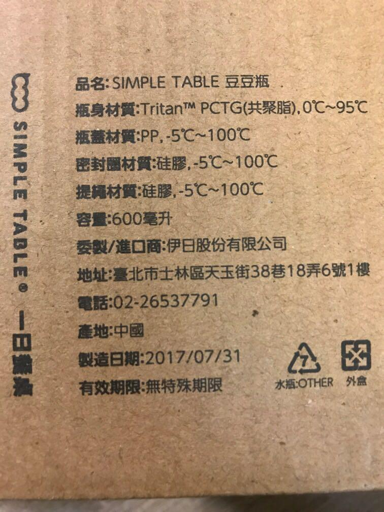 Simple Table豆豆瓶