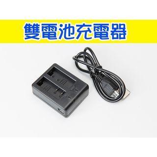 SJCAM 山狗 SJ4000 SJ9000 雙充充電器 充電器 雙電池充電器 可充二個電池