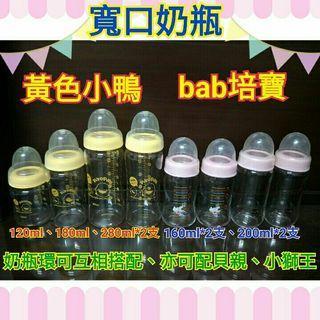 (合售)玻璃 黃色小鴨 bab 寬口奶瓶 奶瓶環可與貝親、小獅王、優生、史努比通用