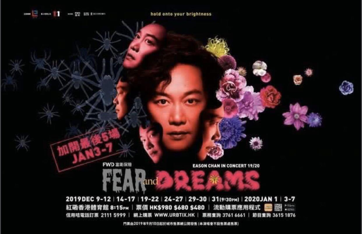 放陳奕迅演唱會 Eason Chan 2019 陳奕迅 Fear and dream 演唱會