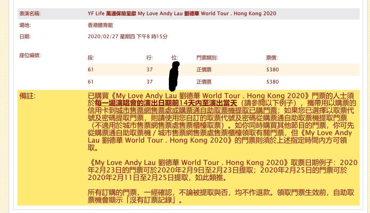 劉德華2020 演唱會