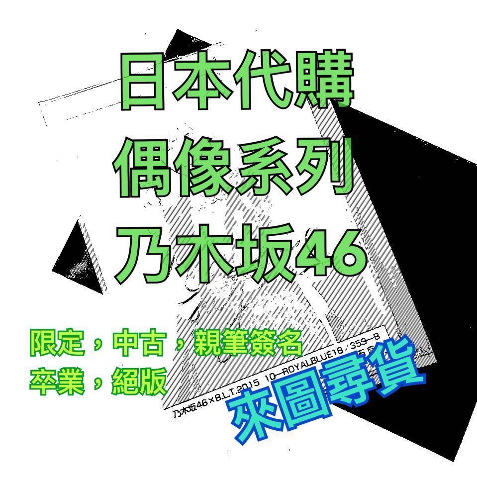 日本偶像 乃木坂46 白石麻衣 齊藤飛鳥 堀未央奈 與田祐希 西野七瀨 周邊 生寫真 親筆簽名